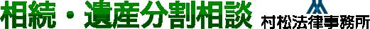村松法律事務所(札幌弁護士会) | 初回無料の相続・遺産分割相談